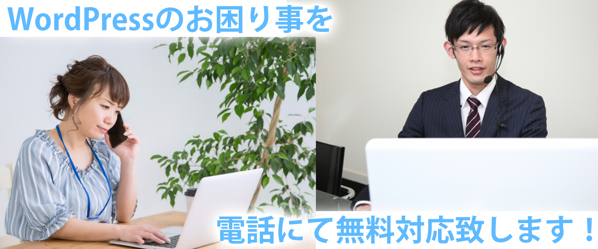 WordPress専用お問い合せ窓口